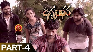 Digbandhana Full Movie Part 4 - 2018 Telugu Movies - Dhanraj, Nagineedu, Dhee Srinivas