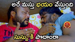 అరే మస్తు భయం వేస్తుంది సుస్సు కి పొదాంరా - 2018 Telugu Movies - Nandu, Tejaswini Prakash