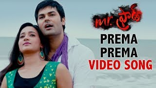 Mr Fraud Full Video Songs - Prema Prema Video Song - Ganesh Venkatraman, Kalpana Pandit