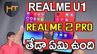 Realme U1 Vs Realme 2 pro Noting Special telugu