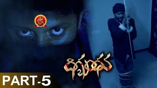 Digbandhana Full Movie Part 5 - 2018 Telugu Movies - Dhanraj, Nagineedu, Dhee Srinivas