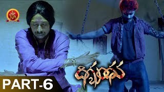 Digbandhana Full Movie Part 6 - 2018 Telugu Movies - Dhanraj, Nagineedu, Dhee Srinivas