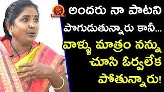 నన్ను చూసి ఓర్వలేక పోతున్నారు.... - Village Singer Baby Exclusive Interview - Swetha Reddy