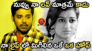 నువ్వు నా లవ్ మాత్రమే కాదు నా లైఫ్ లో మిగిలిన ఒకే ఒక హోప్ - 2018 Telugu Movies - Nandu, Tejaswini