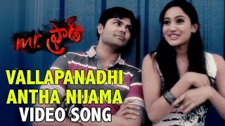 Mr Fraud Full Video Songs - Vallapanadhi Antha Nijama Video Song - Ganesh Venkatraman Kalpana Pandit