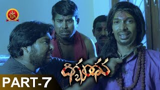Digbandhana Full Movie Part 7 - 2018 Telugu Movies - Dhanraj, Nagineedu, Dhee Srinivas