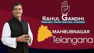 LIVE: Congress President Rahul Gandhi addresses a public gathering in Mahbubnagar, Telangana