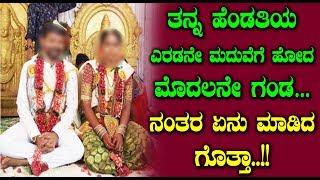 ತನ್ನ ಹೆಂಡತಿಯ ಎರಡನೇ ಮದುವೆಗೆ ಹೋದ ಮೊದಲನೇ ಗಂಡ…ನಂತರ ಏನು ಮಾಡಿದ ಗೊತ್ತಾ  || Kannada News