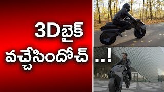 World's First 3D Bike NERA Launched By BigRep NowLab || Top Telugu TV ||
