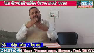 करनाल : पार्षद पद प्रत्याशी बलविंदर सिंह ने चुनाव को लेकर क्या कहा अपने वार्डवासियों को