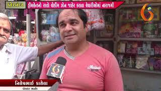 Gujarat News Porbandar 27 11 2018