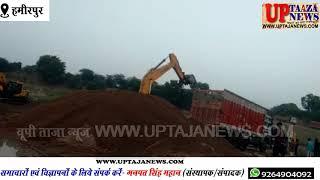 हमीरपुर में अबैध खनन को लेकर,खनन माफिया पर 93 लाख का जुर्माना