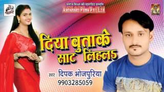 Diya Buta Ke Saat Lihala || Deepak Bhojpuriya || Diya Butake Sat Lihala