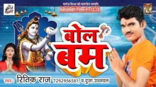 रितिक राज    चिलम के संगे करे द गुजारा    Chilam Ke Sange Kare Da Gujara    Bol Bam    Ritik Raj   