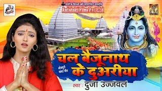 Duja Ujjawal-Non Stop Vivah Geet || गऊरा के वर बउराहावा (विवाह गित) || Chala Baijunath Ke Duariya ||