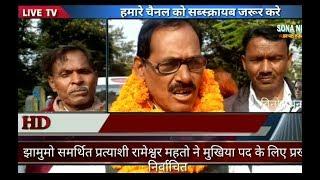 रामगढ़#झामुमो समर्थित प्रत्याशी ने कराया नामांकन समर्थकों ने माला पहनाकर किया स्वागत
