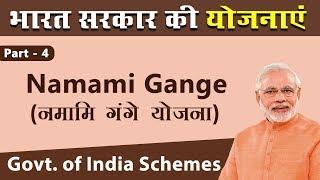 Namami Gange Programme (नमामि गंगे परियोजना) | Government Schemes By Khanna Sir | UPSC Mains 2018