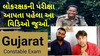 constable (lok rakshak) ની exam આપવા જાઓ ત્યારે   આ ભૂલો ના કરશો કોઈ | Exam tips || cn learn