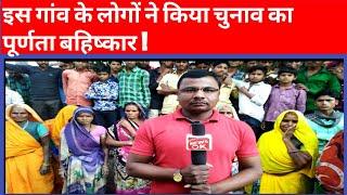 नरसिंहगढ़ विधानसभा में इस गांव के लोग नही डाल रहे वोट ।