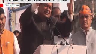 राजकुमार सैनी का विपक्षी पार्टियों पर निशाना     ANV NEWS Haryana