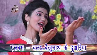 HD-दूजा उज्जवल || बेड़ा परिया ए बालमBeda Pariya Ye Balam || Chala Bejunath Ke Duariya || Duja Ujjwal