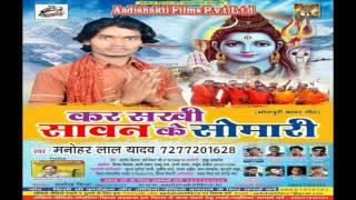 Bhole Bhandari || Kara Sakhi Sawan Ke Somari || Manohar Lal Yadav