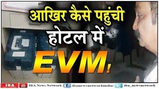 बीजेपी नेता के होटल से EVM और VVPAT बरामद | Sujalpur | Viral video | IBA NEWS |