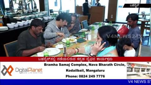 """ಬಹರೈನ್ನಲ್ಲಿ ನಡೆಯಲಿರುವ """"ಕನ್ನಡ ವೈಭವ"""" ಕಾರ್ಯಕ್ರಮ"""