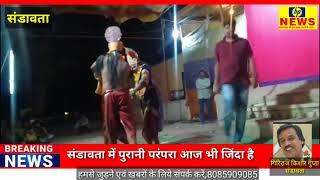 संडावता में आज भी जिंदा है पुरानी परंपरा, देखे वीडीयो