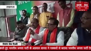 [ Lucknow ] लखनऊ में बीजेपी की बैठक संपन्न हुई / THE NEWS INDIA