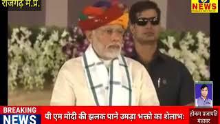 राजगढ़ में पी एम मोदी ने किया मोहनपुरा परियोजना का शुभारंभ,