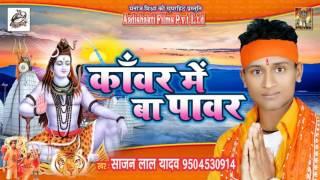 Tere Kirpa Se Hai Bhole Mera Jiwan Chalta Hai || Kawar Me Ba Power || Sajan Lal Yadav