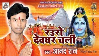Chhod Dem Raur Sath Bujhat Naikhi Bat || Rauro Devghar Chali || Anand Raj Bol Bam 2017