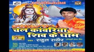 Jaiye Ke Ba  Devghar Paisa Dedi Pradhan ji ||  Chal Kawariya shiv Ke Dham || Rahul Rathor
