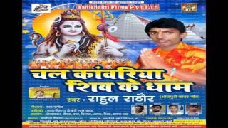 Darsan Ke Karai Ho Jai Shiv Bam Bam Bol Ke || Chal Kawariya Shiv Ke Dham || Rahul Rathor