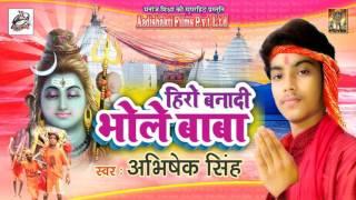 Dhire Dhire Rani Bhole Baba Par Dhariha || Hero Banadi Bhole Baba || Abhishek Singh BolBam -2017