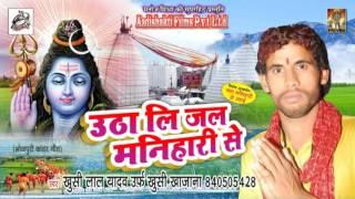 Sawan Somari Juliya Kaile Badi  || Uthali Jal Manihari Se || Khusi Lal Yadav Urf Khusi Khajana