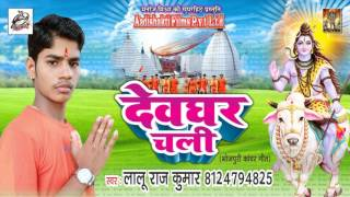 Dhire Dhire Haki Mor Kareja Dhak Dhkata Hai    Devghar Chali    Lalu Raj Kumar Bolbam-2017