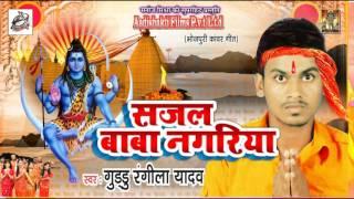 Aare Mai Ja Dhare Chaleli  ||  Sajal Baba Nagriya || Guddu Rangila Yadav