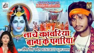 Jai Shiv Bam Bam Bol Ke || Nache Kawariya Bandh Ke Pagriya || Chandan Singh Chandel