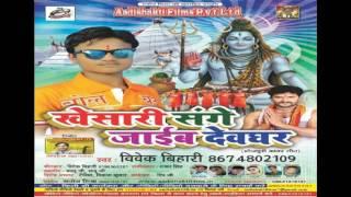 Bola Bol Bum || Khesari Sange jaiba Devghar || Vivek Bihari Bol bam-2017
