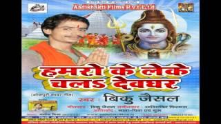 Hamro Ke Lele Chala Devghar Nagriya  || Hamro Ke Leke Ke Chala Devghar Biku Jeeshal