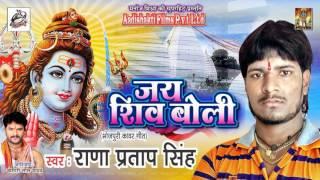 Suni Ae Devghar Ke Raja || Jai Shiv Boli || Ranna Pratap Singh ||