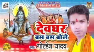 Nasha Ke Chhodi Balamuaa || Devghar Bam Bam Bole || Golden Yadav ||