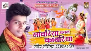 Man Bhawan Lagela || Sawariya Banal Kawariya || Sandeep sawariya ||