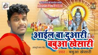 Piya Ji Ghare Aa Jaiti    Aail Ba Duariya Babua Khesari    Babua Khesari