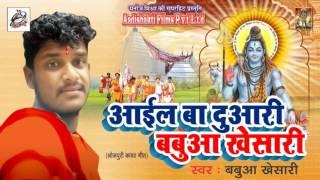 Sat Ke Sagar Ho Tum || Aail Ba Duariya Babua Khesari || Babua Khesari
