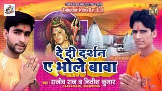 Dedi Darsa Ae Bhole Baba || Dedi Darsa Ae Bhole Baba || Nitish Kumar