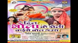 Jai Khatir Tarse La Manawa Re || Dil BHola Ke Doli Kaise Bola Gaura || Pankaj Pardeshi