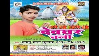 Hamake Devghar Nagariya Tu Ghuma Da Ae Piya || Devghar Chali || Lalu Raj Kumar ||
